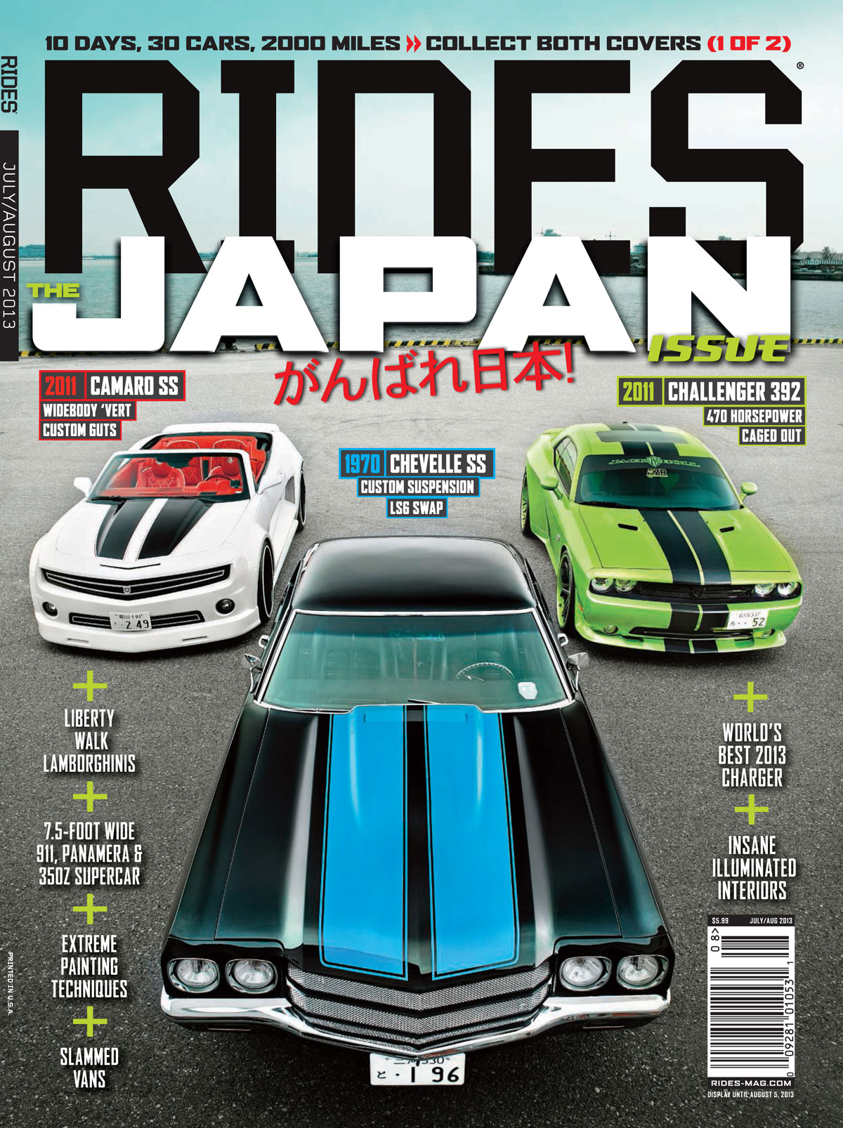 rides july:august 2013 japan cover 2